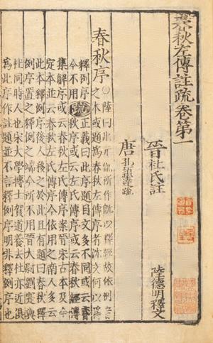 Zuo zhuan - Zuo zhuan title page, Ming dynasty print (16th century)
