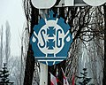 Logo of Gdańsk Shipyard at entry near Solidarności Square.jpg