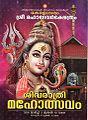 Lord Mahadeva.jpg