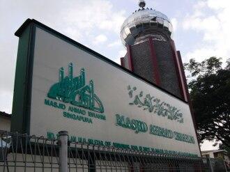Yishun - Image: Masjid Ahmad Ibrahim facade, Yishun, Singapore 20090526