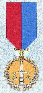 Medal Veteran judiciary.jpg