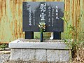 Memorial monument of Sachio Endo, Imperial Japanese navy aviator (2017.08.14).jpg