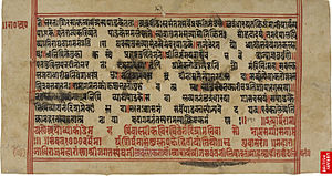 Mahātmā - Mewad Ramayana manuscript: The colophon in red: states text was written by the Mahatma Hirananda,  was commissioned by Acarya Jasvant for the  library of Maharana Jagat Singh I of Mewar. Finished on Friday 25 November 1650