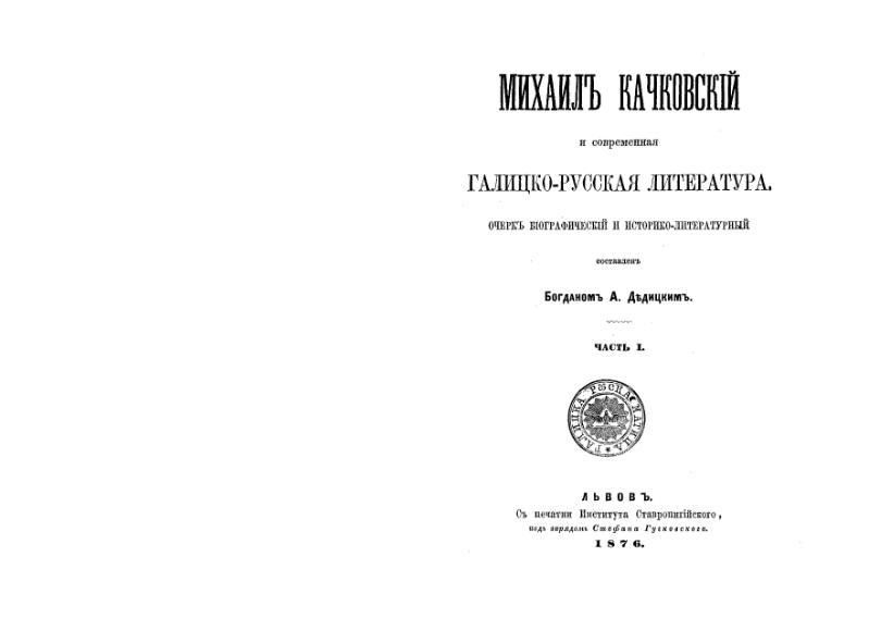 File:Mnib016-Dedickij-MihKa4kowskij.djvu