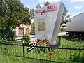 MonumentKudykino.JPG