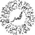 Muhammadcalli.jpg