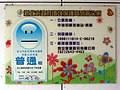 NTPC-EPD toilet plate at male toilet, CPCCT Count Station 20150830.jpg