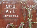 Nihon University College of Art.JPG