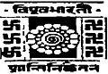 Page1-2481px-ইতিহাস - রবীন্দ্রনাথ ঠাকুর.বিশ্বভারতী লোগো.jpg