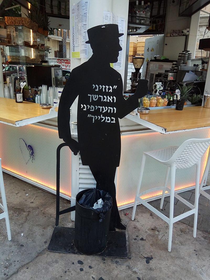 הקיוסק הראשון בתל אביב