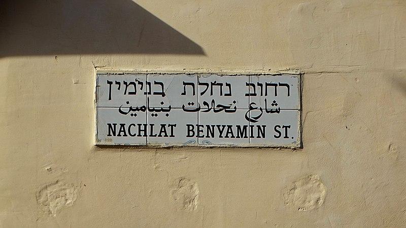שלט רחוב מקרמיקה בתל אביב