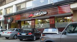 Pizza Hut-Dokki-Giza.JPG
