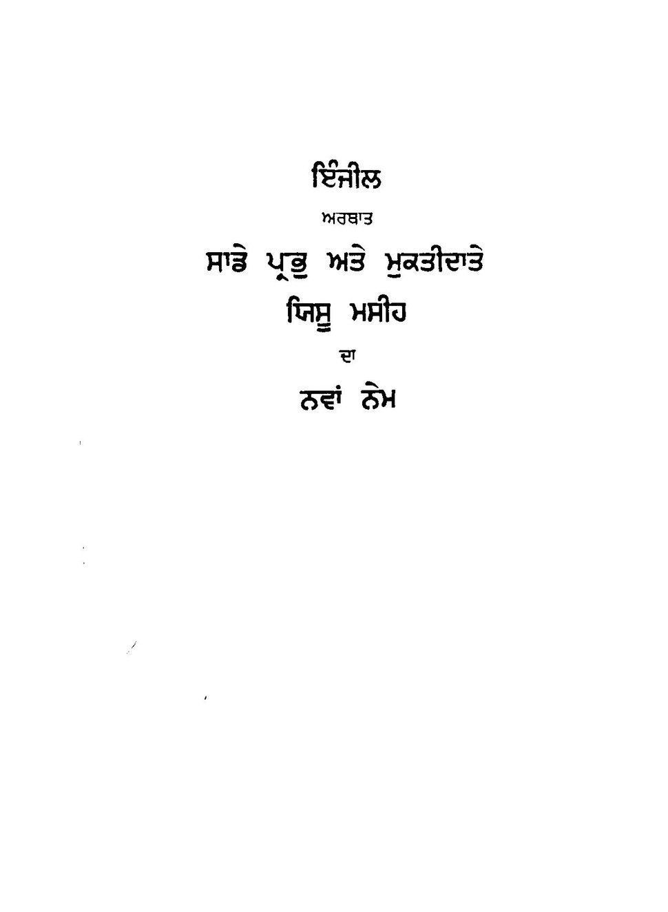 Punjabi Bible New Testament.pdf