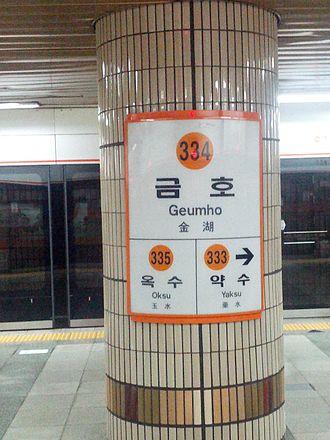 Geumho station - Image: Q100830 Geumho A01