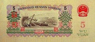 Third series of the renminbi - Image: RMB3 5yuan B