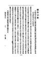 ROC1912-02-14臨時政府公報15.pdf