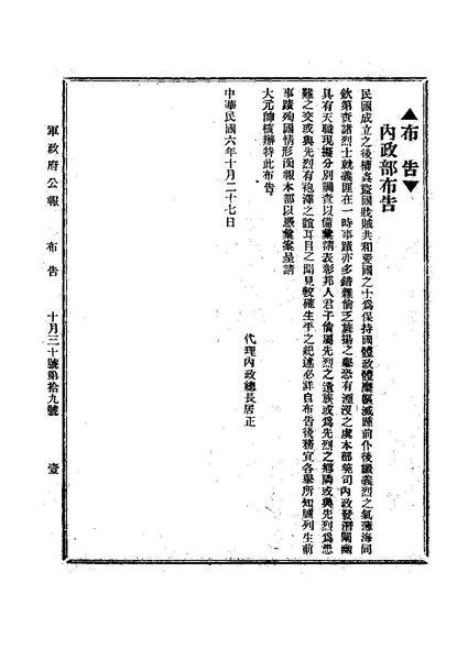 File:ROC1917-10-30軍政府公報19.pdf