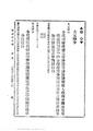 ROC1918-03-20軍政府公報60.pdf