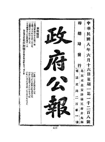 File:ROC1919-06-16--06-30政府公報1208--1222.pdf