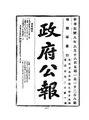 ROC1919-06-16--06-30政府公報1208--1222.pdf