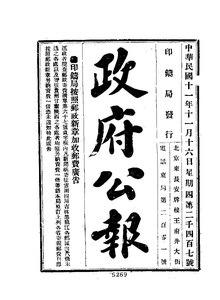 ROC1922-11-16--11-30政府公报2407--2421.pdf