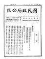 ROC1946-08-08國民政府公報2593.pdf