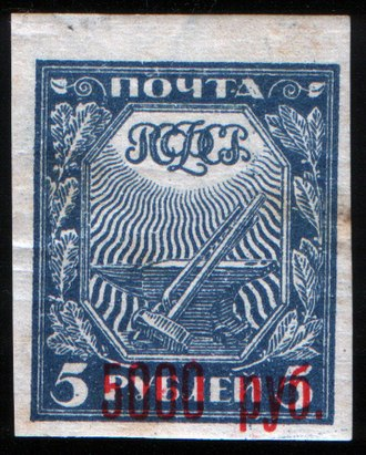 Günther Reindorff - Image: RSFSR stamp 1922 5000r