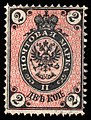 Russia 1875 2k used - 24x.jpg