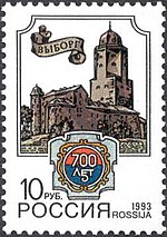 Russia stamp 1993 № 75.jpg