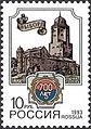 Russia stamp 1993 № 75.jpg