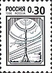 Russia stamp 1998 № 410a.jpg