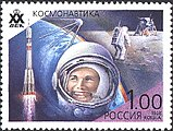 Russia stamp 1998 № 470.jpg