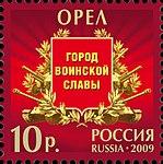 Russia stamp 2009 № 1349.jpg