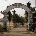 SRIKRISHNA COLLAGE GATE BAGULA - panoramio.jpg