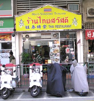 Thais in Hong Kong - A Thai-owned restaurant in Sai Kung