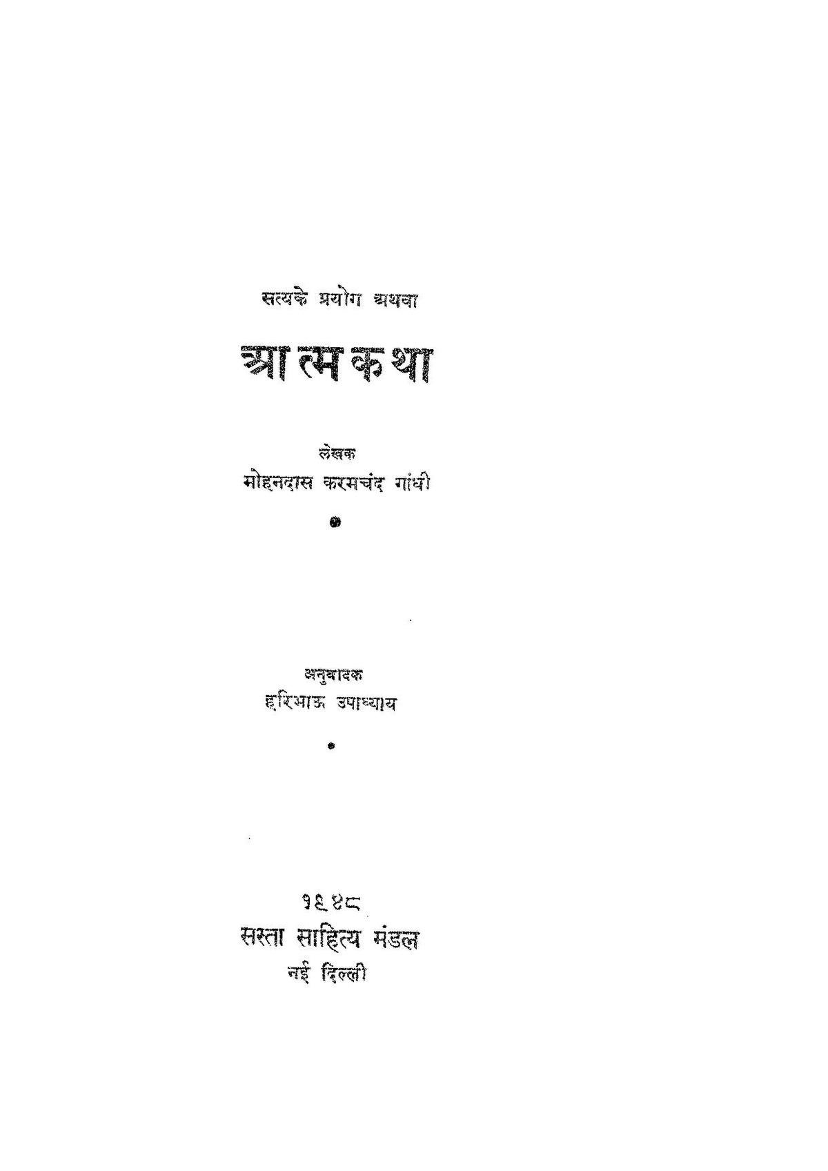 File:Satya Ke Prayog - Mahatma Gandhi pdf - Wikimedia Commons