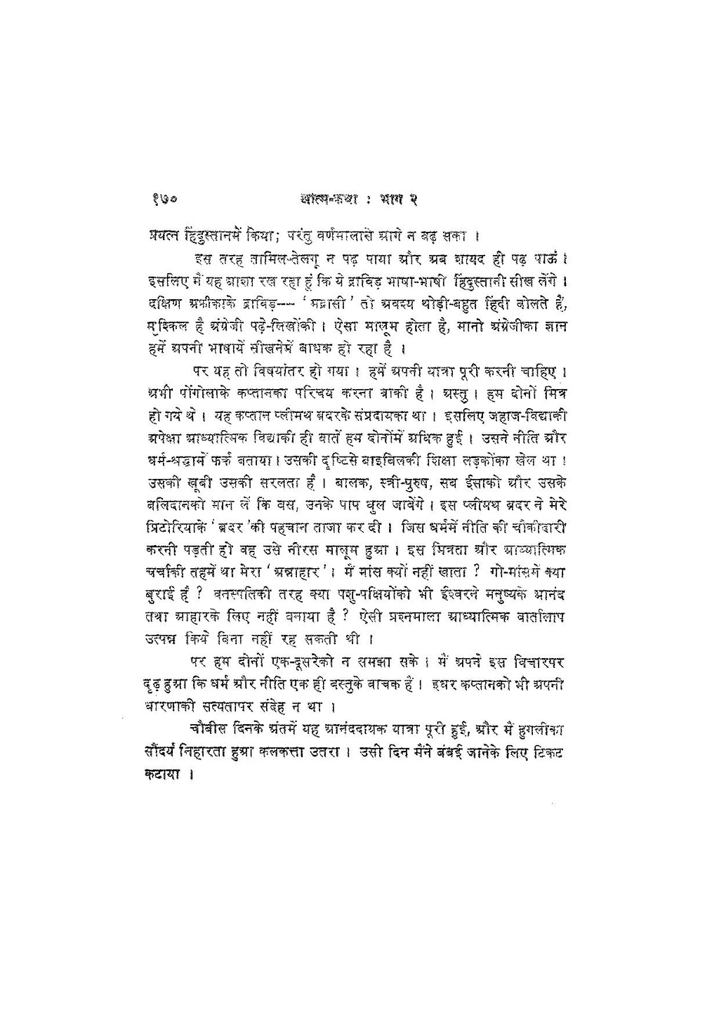 Satya Ke Prayog In Hindi Pdf