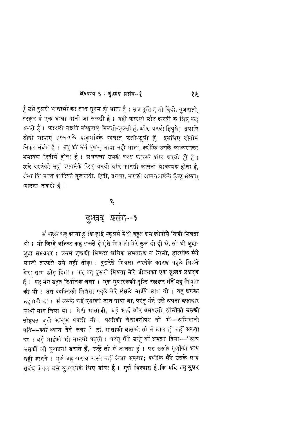 Satya Ke Sath Mere Prayog In Hindi Pdf