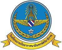 Seal of RTAFC, approved at 2016-08-08, published in RG at 2016-08-24.jpg