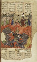 Shah Nameh, the Persian Epic of the Kings Wellcome L0035209.jpg