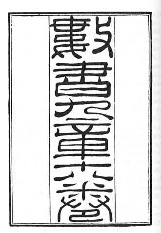 Mathematical Treatise in Nine Sections - 1842 wood block printed Shu Shu Jiu Zhang