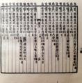 Shuowen Jiezi, by Xu Xuan.png
