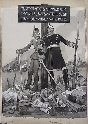 """Sergey Solomko - Sketch for a war poster (""""The Pillory"""", 1916)"""