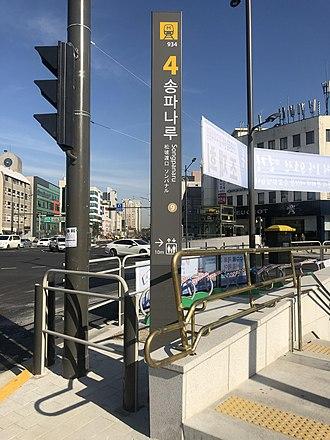 Songpanaru station - Image: Songpanaru Station Exit 4 Pole Sign 1