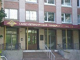 St. Petersburg University of the Russian Interior Ministry.JPG