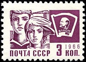 1966 Soviet Union stamp dedicated to Komsomol
