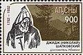 Stamp of Abkhazia - 1997 - Colnect 1000144 - Djidj Nikolai Shapkovsky 1782-1932.jpeg