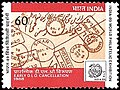 Stamp of India - 1988 - Colnect 165276 - Dead Letter Office Cancellation 1886.jpeg