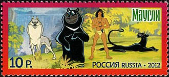 Kaa's Hunting - A Russian stamp showing Mowgli and other characters from The Jungle Book as depicted in a Soviet-era animated film.