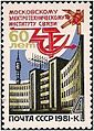 Stamp of USSR 1981-5165.jpg